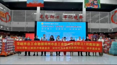 这是深圳市总工会下属的深圳市职工解困济难基金会发动爱心企业,慈善