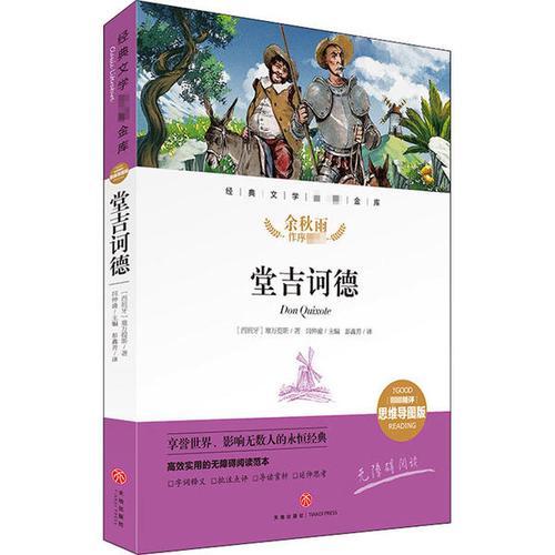 堂吉诃德 精评思维导图版 塞万提斯 9787545561272 天地出版社 全新