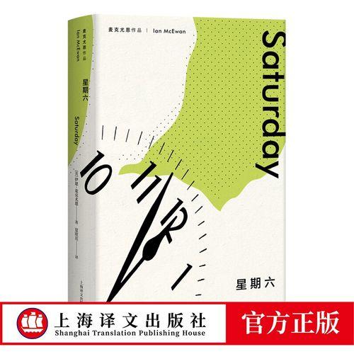 【二手99新】星期六 麦克尤恩作品 西方外国文学小说