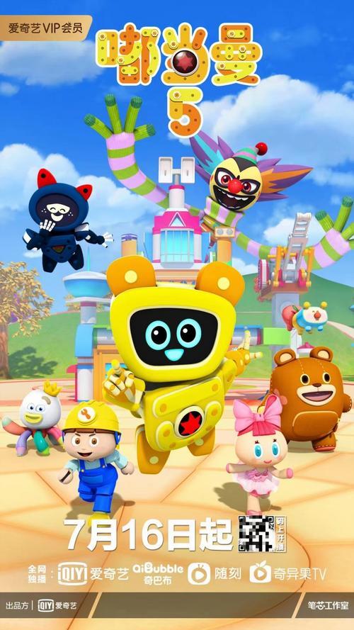 爱奇艺出品动画嘟当曼第5季7月16日上线全新冒险之旅陪孩子欢度暑假