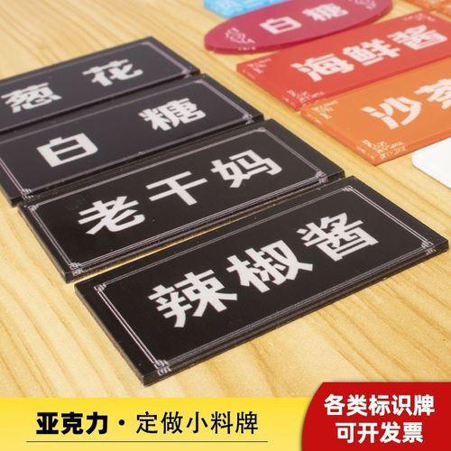 定制亚克力餐厅厨房火锅小料台标签标识牌蘸料台调味
