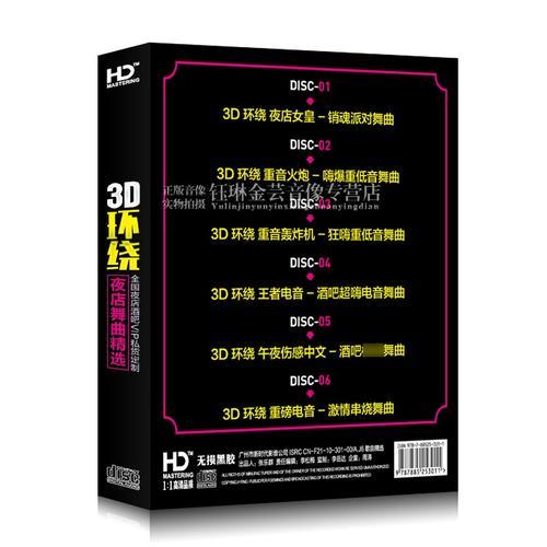 中英文重低音极品慢摇节奏车载CD串烧大碟-DJ小兵