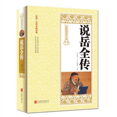 80回无删减半文言半白注音释义 中国古典小说精忠岳飞传文学名著学生