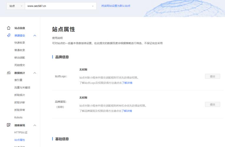 在搜索展现——站点属性里面可以看到,优质的网站会自动开通提交站点