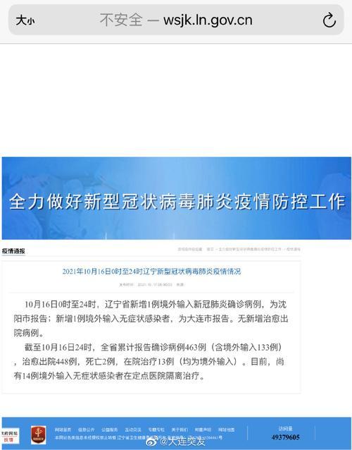 内蒙古新增1例本土确诊