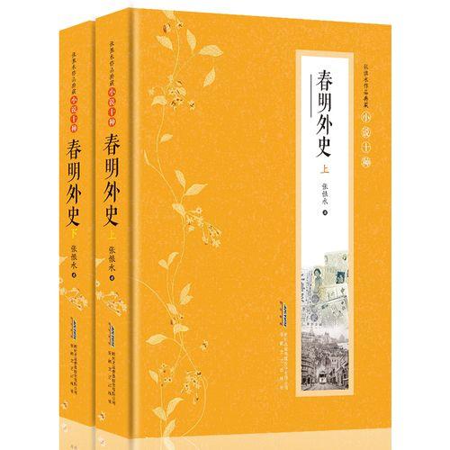张恨水著 张恨水小说全集2册典藏版 中国现当代文学 啼笑因缘 金粉