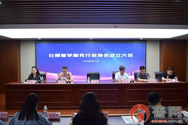 山东第二家日照留学服务行业协会成立