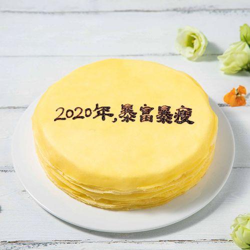 写字千层】抖音网红创意千层蛋糕 ,送朋友惊喜礼物,可选择固定文案