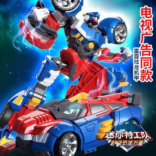 迷你特工队机甲恐龙战车玩具超级恐龙力量雷霆炫龙