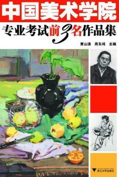 中国美术学院专业  前三名 品集黄山清9787308080644浙江大学出版社