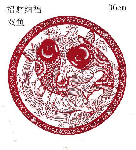 招财纳福双鱼纯手工剪纸窗花成品传统文化中国风吉祥