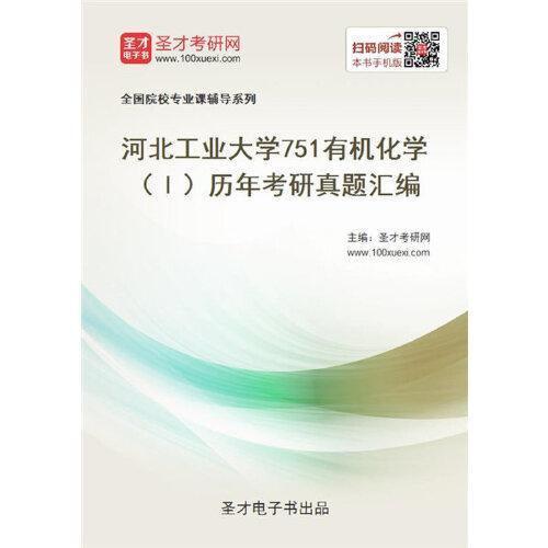 河北工业考研(河北工业大学考研专业目录)