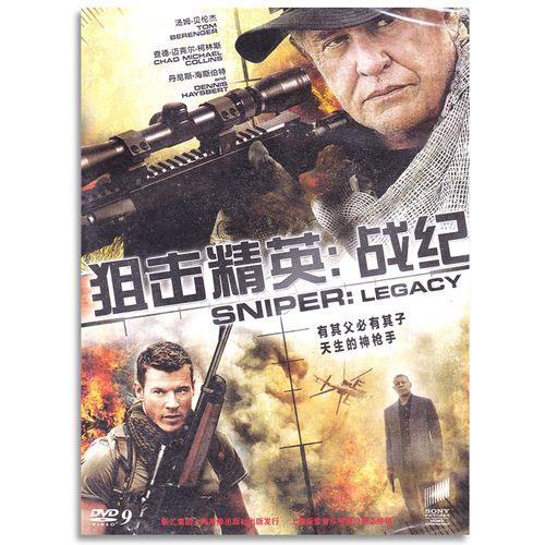 狙击精英:战纪(dvd9) 欧美战争军事高清电影碟