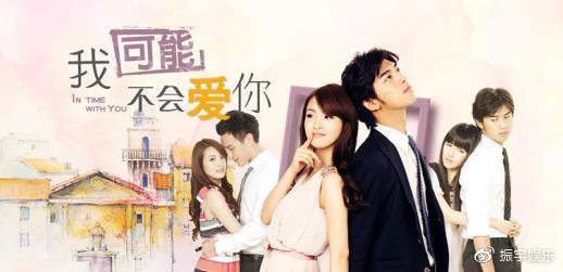 她主演的都市情感剧《我可能不会爱你》播出的那一年,在台湾的收视率