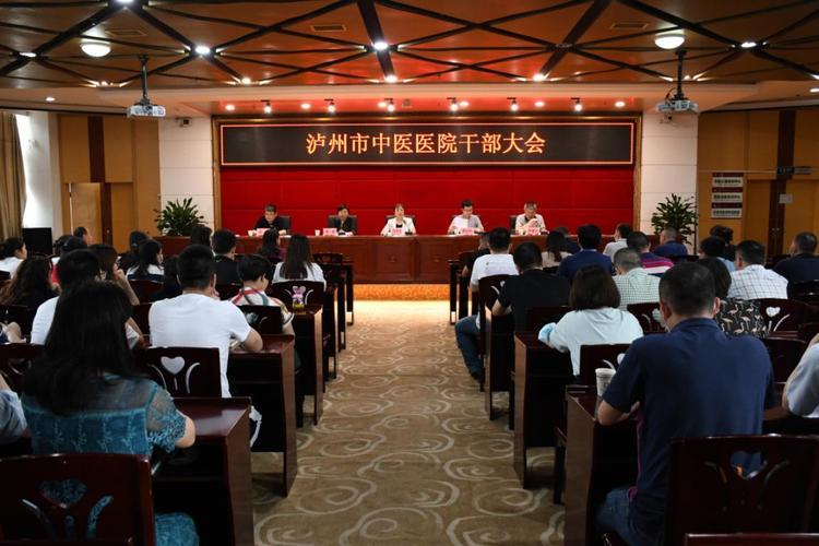 泸州市中医医院召开干部大会宣布主要领导任职决定