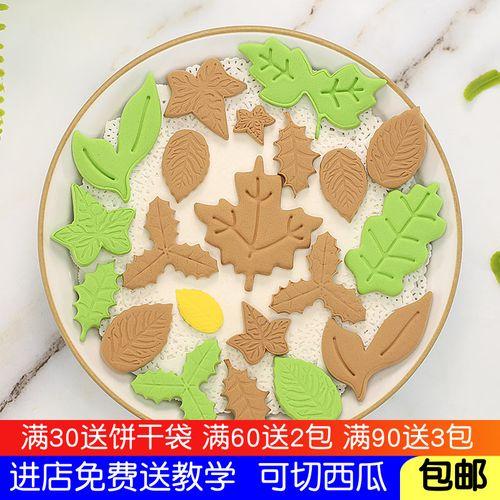 叶子饼干模具家用树叶烘焙曲奇工具翻糖蛋糕面点花样