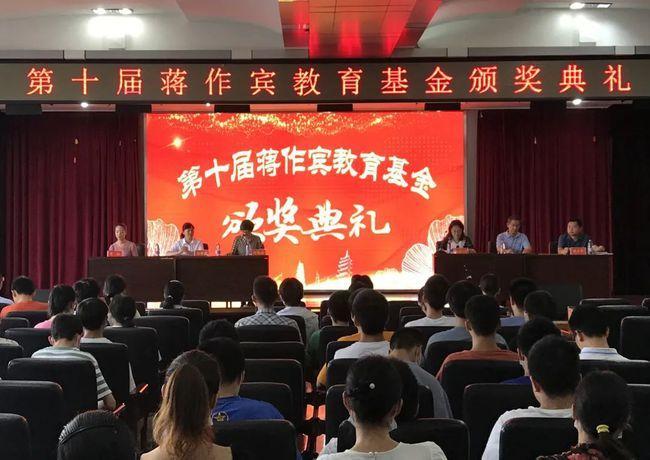 第十届蒋作宾教育基金颁奖典礼在应城一中隆重举行