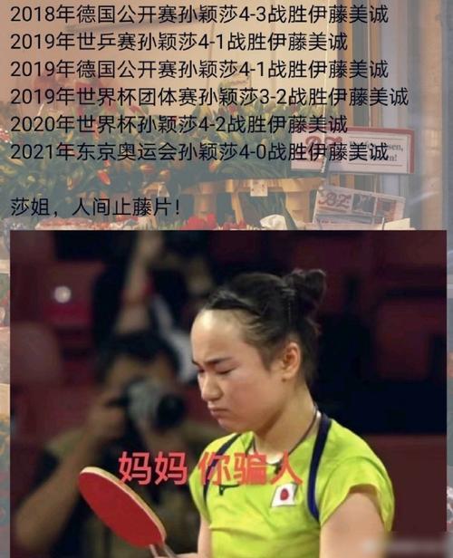 孙颖莎的脸国乒知名景点##东京奥运会