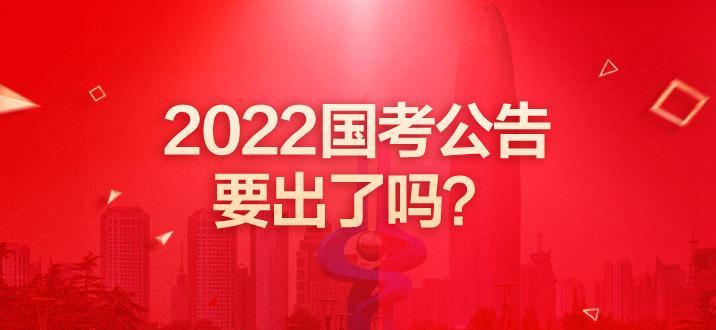 2022国考公告要出了吗