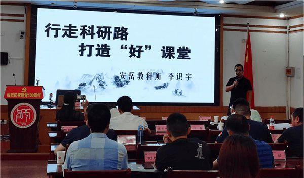 紧跟时代思转型安岳县教育科研人员培训班学员聆听专家讲座