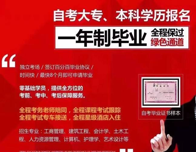 五部门整治高等学历继续教育违规广告 专家:高校需_部