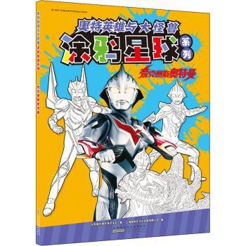 【新华书店】奥特英雄与大怪兽涂鸦星球系列61奈克赛斯奥特曼/奥特