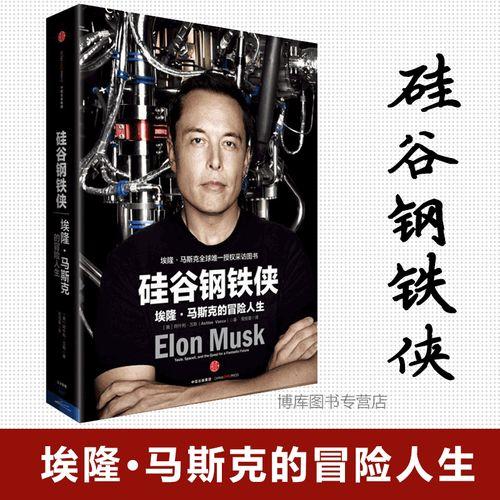 硅谷钢铁侠 埃隆·马斯克的冒险人生 硅谷传奇创业者公开的创新