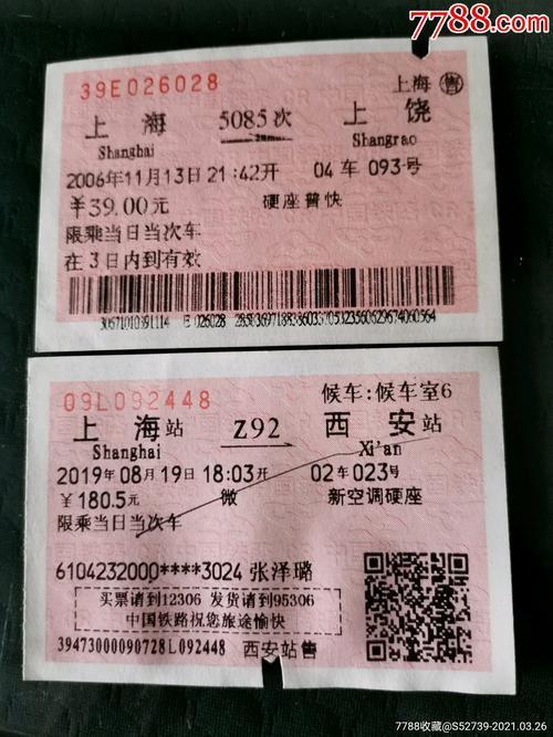 去上海车票怎么买_上海火车站站台票怎么买