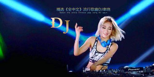 广宁DJ董歌-2014精品DjQQ作品中文嗨曲国语CLUB音乐慢摇串烧大碟
