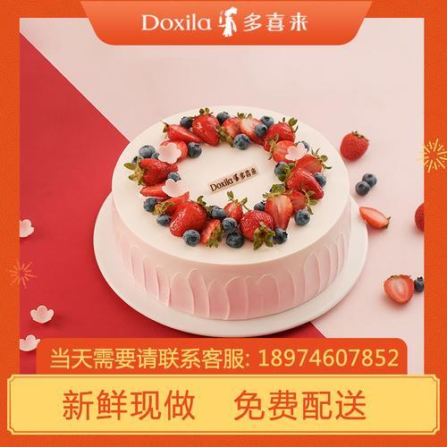 粉黛生日蛋糕8寸/10寸/12寸*1个(冷/零)
