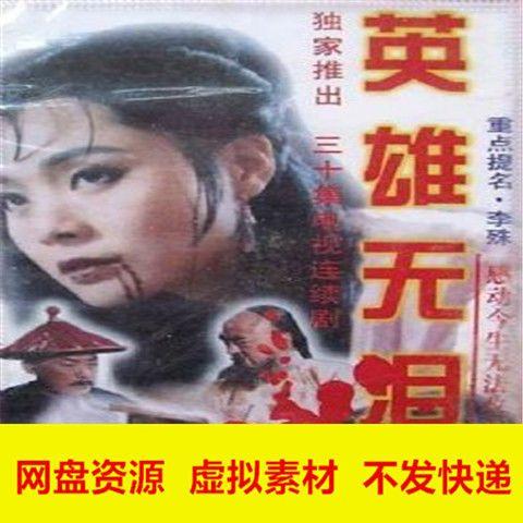 内地电视剧英雄无泪/ 修庆 / 李艳秋 / 赵虹1995版