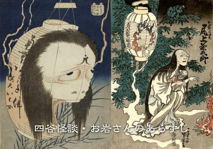 1825年7月26日,鹤屋南北所写的《东海道四谷怪谈》初次在江户(现东京)