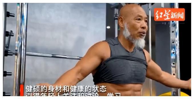 硬核67岁大爷在家健身练出8块腹肌网友点赞自愧不如