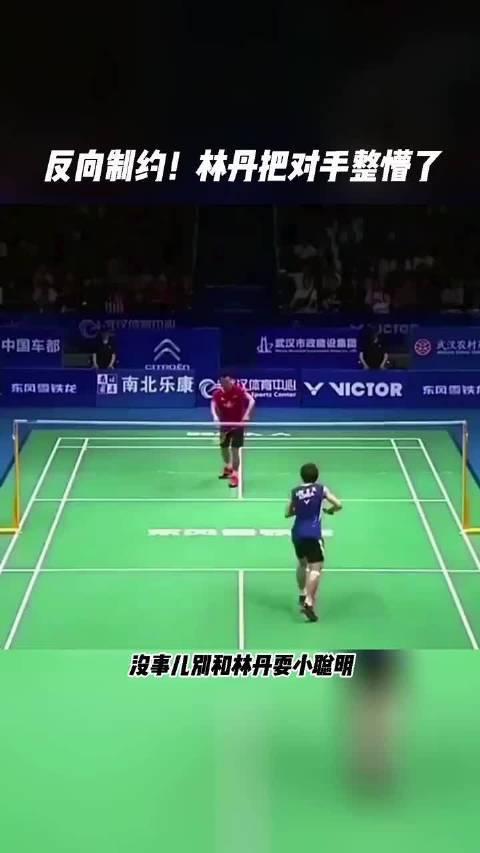 陈雨菲 我预判了你的预判#这是中国羽毛球子的专属特长吗林丹也神