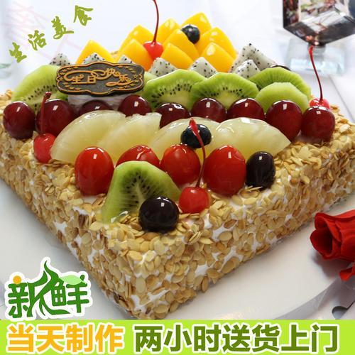 全国同城配送预定生日蛋糕鲜奶水果蛋糕定制上海天津重庆西安咸阳