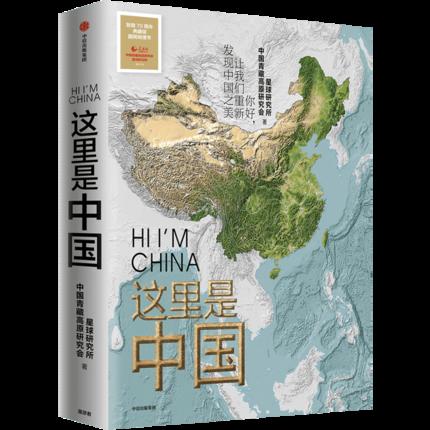 这里是中国星球研究所正版典藏版国民地理书 人民网中国青藏高原研究