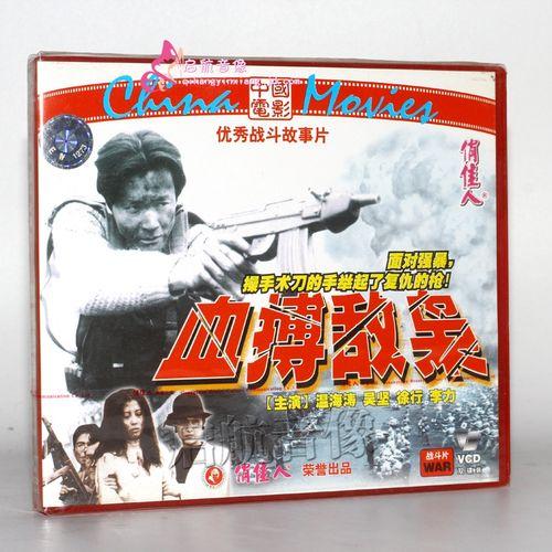 老电影 血搏敌枭(vcd) (1994) 温海涛, 吴坚
