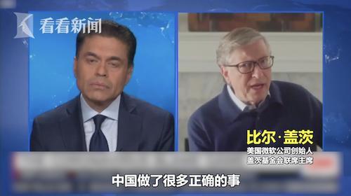 视频 比尔·盖茨批评美政府甩锅 多次称赞中国抗疫工作