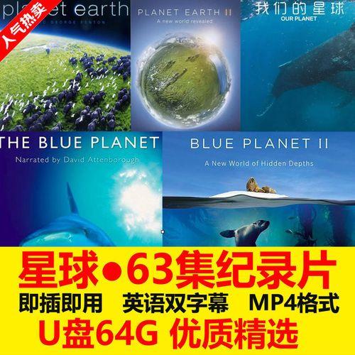 u盘64g纪录片bbc地球脉动蓝色冰冻人类星球我们的星球