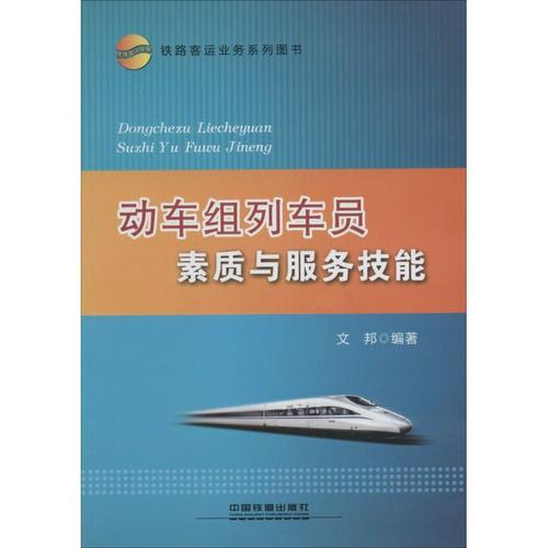动车组列车员素质与服务技能 中国铁道出版社 无 著作