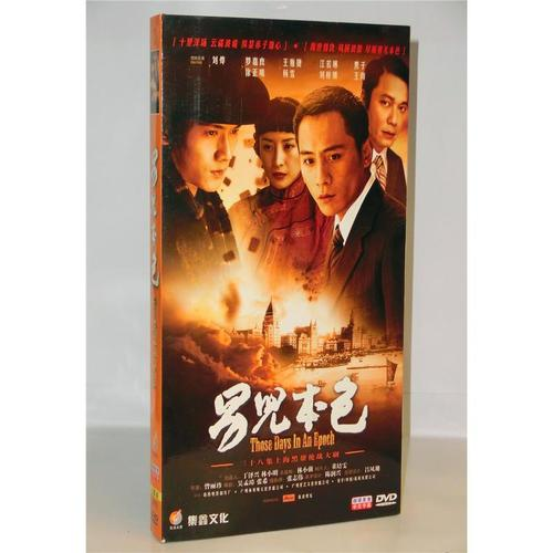 正版电视剧 男儿本色 7dvd 刘烨 罗嘉良 王雅捷