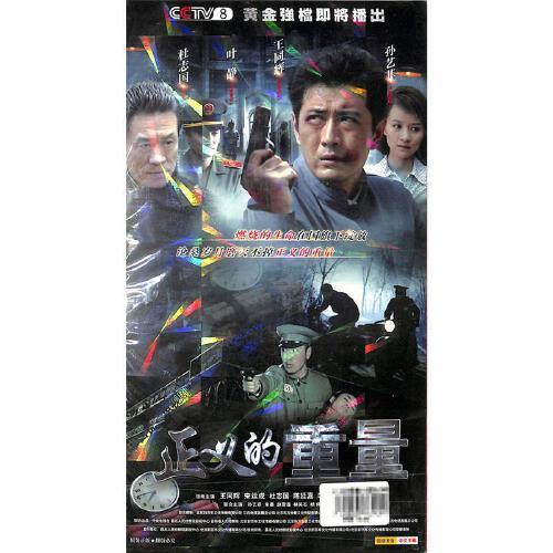 正义的重量(8碟装)dvd( 货号:788378358)
