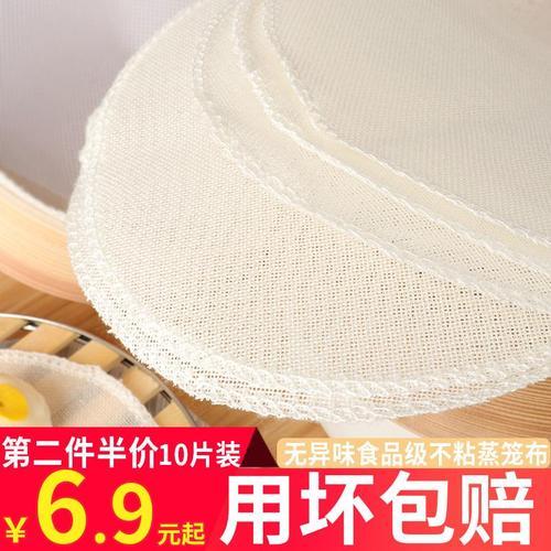 蒸布家用蒸笼布不粘馒头垫屉布垫纸蒸馍包子纸蒸笼