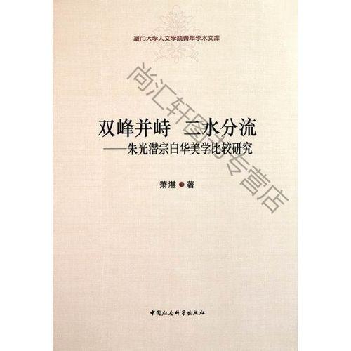 现货 双峰并峙 二水分流-朱光潜宗白华美学比较研究 萧湛 中国社会