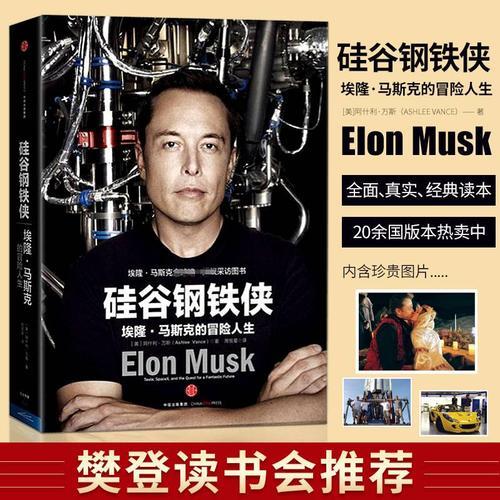硅谷钢铁侠埃隆马斯克的冒险人生硅谷传奇创业者公开的创新硅谷