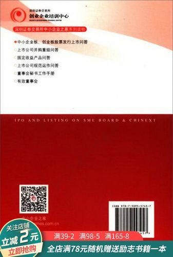 中小企业板,创业板股票发行上市问答深圳证券交易所创业企业培训中心