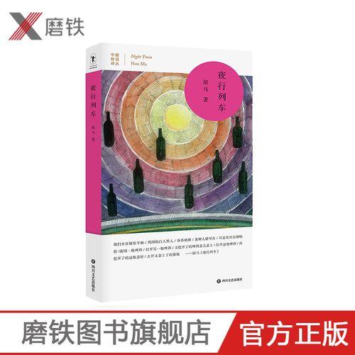 中国桂冠诗丛 第三辑 夜行列车 涵盖了诗人侯马迄今为止30年的写作