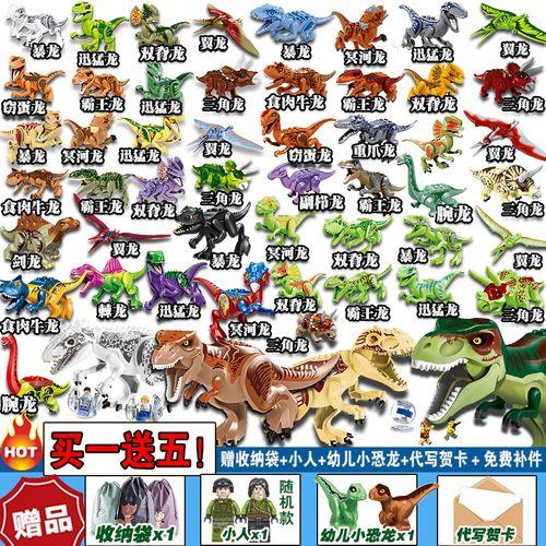 乐高侏罗纪世界食肉龙暴龙霸王龙迅猛龙恐龙时代拼装
