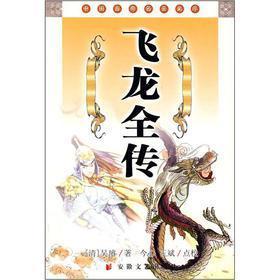 飞龙全传 小说  安徽文艺出版社 9787539627083