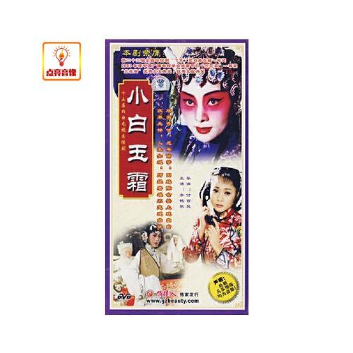 电视剧 小白玉霜 正版5dvd